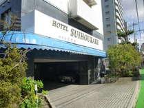 萃豊閣ホテル