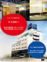 翠豊閣ホテル2021年8月2日リ・オープン