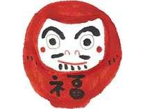 【限定】お正月はのんびり伊香保温泉で過ごそう★プラン