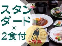 *【当館基本の2食付プラン+ミネラルウォーター特典付】お値段そのまま!特典付