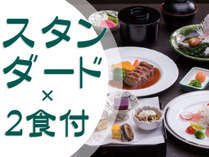 *【当館基本の2食付プラン】お料理はイメージとなります