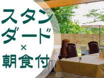 *【当館基本の朝食付プラン】開放感あふれるレストランで1日をスタート!