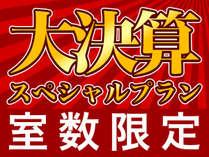◆大決算スペシャルプラン◆
