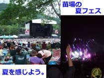 *【苗場ロックフェス】野外に響き渡る音楽で熱い夏を過ごそう!