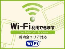 館内WiFi接続無料です!