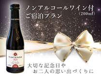 インターネット限定!ノンアルコールワインで乾杯♪イベントや記念日に☆(素泊り)