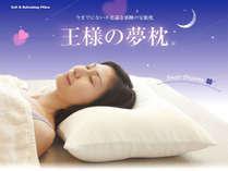 プレミアムルームには王様の夢枕を配置