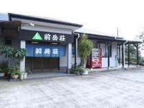 民宿 前岳荘◆じゃらんnet