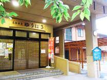 *【外観】湯治のみならず、観光、ビジネス利用にも最適!