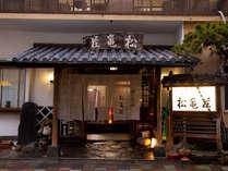 別府温泉 日本旅館 松亀荘 (大分県)