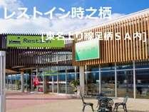 ホテルレストイン 時之栖(足柄サービスエリア) (静岡県)