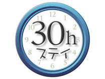 ☆ロングステイ30☆~最大30時間滞在可能プラン~