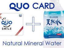 ■QUOカード&ミネラルウォーター&朝食付プラン