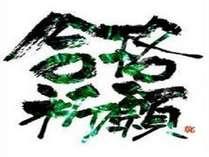 【朝食付】受験生応援プラン 青森公立大学・青森県立保健大学・青森大学などに便利な立地