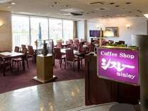 喫茶「シスレー」。軽食やお飲み物をご用意いたします。