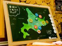 【こもれびダイニング】その日の食材の産地を示した「とれたてマップ」。安心の北海道産食材。