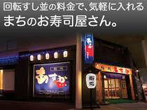 ホテル1Fにある回転すし並の料金で、気軽に入れるまちのお寿司屋さん。