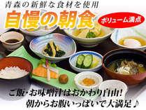 新鮮食材を使用した自慢の朝食。7:00~9:00の間朝食会場にてご提供しています。