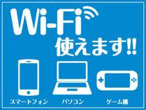 全室Wi-Fi(無線LAN)接続可能です。ご宿泊の際は是非ご使用下さい。