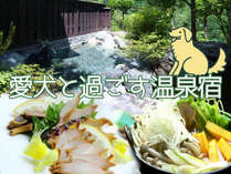 【愛犬といつでもいっしょ♪】◆自慢の郷土料理と源泉掛け流し温泉◆スタンダードプラン【1泊2食付】