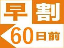 【早割60】南アルプスの自然を望む源泉掛け流し湯と郷土料理◆60日前のご予約で¥2,000オフ!
