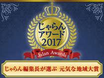 じゃらんアワード 2017元気な地域大賞島根県が受賞しました!