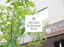 【a-kurosakiplus】季節の植物がお客様をお出迎え。ホッと一息つける玄関です。
