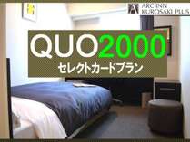 特典☆【New!】セレクトカードプラン2000♪朝食無料♪