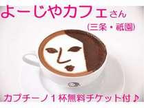 よーじやカフェさんカプチーノ1杯無料チケット付♪カフェ三条店・カフェ祇園店でご利用頂けます。