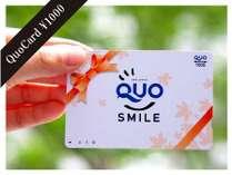 QUOカード♪1,000円分付きプラン 【朝食付き】