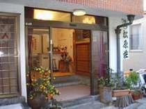 松原荘◆じゃらんnet