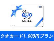 ◆クオカード1000円プラン