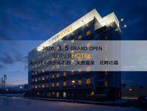 【2020年3月5日オープン】スーパーホテル石狩 天然温泉 花畔の湯