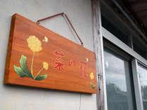 菜の花 この看板が目印です!