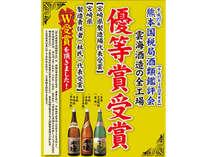 平成27年酒類鑑評会<優等賞受賞>記念プラン★本格焼酎で乾杯!