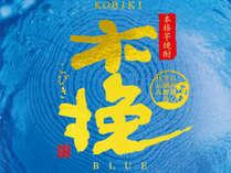 おかげ様で全国発売☆宮崎の青い海から生まれた「木挽BLUE」×郷土料理会席<特典付>