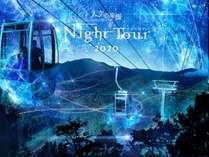 【日本一の星空】ナイトツアー