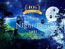 2021年度ナイトツアー