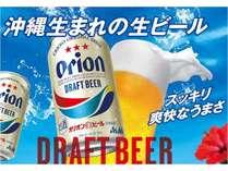 オリオンドラフトビール!
