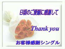 ★日頃のご愛顧に感謝して★THANK YOUプラン¥4200~ 【有線LAN・無線LAN無料♪】