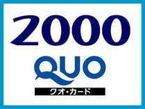 ◇QUOカード2000&朝食付◇ビジネスマン応援プラン!