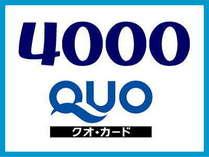 ◇QUOカード4000&朝食付◇ビジネスマン応援プラン!