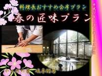 【料理長おすすめ会席】春の匠味プラン