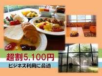 【1泊5,100円】【温泉】【ビジネス】【一人旅】超割プラン(朝食付)