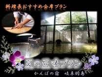 【料理長おすすめ会席】料理長渾身のおすすめプラン☆夏の匠味プラン