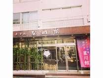 湯田中温泉 せせらぎの宿 ホテル星川館