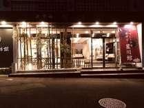 湯田中温泉せせらぎの宿 ホテル星川館(BBHホテルグループ)