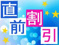 【直前割】8/10(木)のみ!残りわずか!お得なお盆期間限定スタンダードプラン☆★