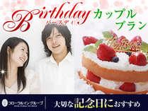 ★お誕生日おめでとうございます★誕生日だから特別プライスでご案内♪素敵な誕生をお過ごしください♪