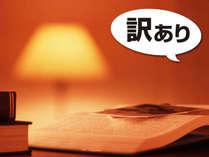 *訳あり/イメージ